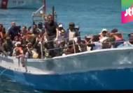올해 지중해서 숨진 난민 3000명…이탈리아는 '뒷짐'