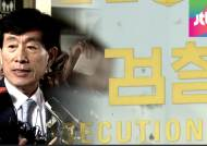 검찰, 원세훈 '선거개입 무죄' 6시간 격론 끝에 '항소'