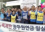 """""""연금의 특수성은 고려 않고""""…공무원 단체 거센 반발"""