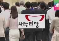 """[여당] 새누리, '공기업 개혁안' 발표…""""부실 기업 퇴출"""""""