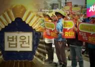 """헌재로 넘어간 전교조 합법 여부…고용부 """"즉시 항고"""""""