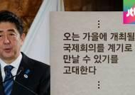 """""""가을 정상회담"""" 아베 친서에 박 대통령 """"진정성 선행"""""""