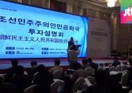 북, 사상 첫 대규모 투자유치 설명회…중국 따라하기?