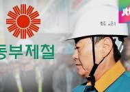 무리한 확장에…김준기 회장, 동부제철 경영권 잃나?