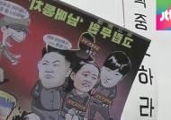 """탈북자단체, 대북전단 살포…북 """"원점 초토화"""" 위협"""