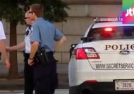 뻥 뚫린 백악관 경호…이틀 연속 무단침입 사건 발생
