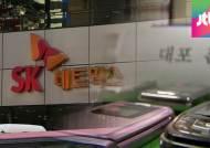 [단독] SK네트웍스, 대포폰 10만대 개통…직원 2명 구속 기소