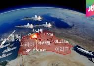 """미국, IS·호라산그룹 거점 공습…""""이제 시작에 불과"""""""