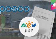 [단독] 포스코, '페놀 보고서' 축소?…감독기관, '모르쇠'