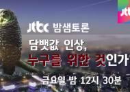 'JTBC 밤샘토론' 담뱃값 인상, 누구를 위한 것인가?