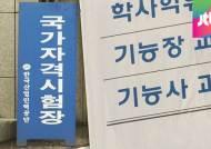 [단독] '최고 명인' 뽑는 국가기능장 '부정시험' 얼룩
