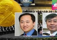한국인 과학자 2명, 노벨상 수상 유력 후보자에 등장