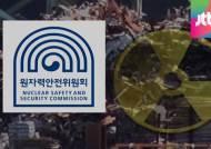 '점검 또 점검'…환경부, 뒤늦게 폐기물 방사능 규제 강화