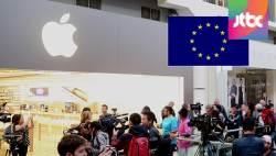 애플, 유럽서 역외탈세 '덜미'…수조원 벌금폭탄 예고