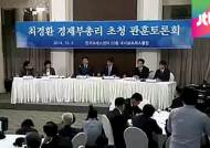 """최경환 """"공무원 연금은 시한폭탄 반드시 개혁해야"""""""