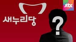 [여당] '2PM' 이완구, 총리 노린다?…차기 후보들도 꿈틀