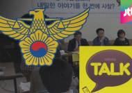 [청와대] '카톡 압수수색'에 높아지는 '사이버 사찰' 공포