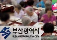 부산, 광역시 중 첫 '고령 사회'…노인비율 14% 넘어