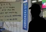 '사회복무요원' 범죄 연루 잇따라…관리 체계는 부실
