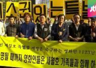 """영화인들 부산서 한목소리 """"세월호 가족들과 끝까지…"""""""