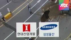 서울지하철 9호선 공사 담합 적발