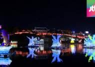 진주 남강 채운 7만개 유등…가을밤 수놓은 '빛의 향연'