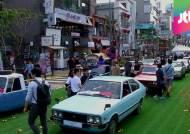 과거 풍미하던 차들의 재탄생…신촌에 뜬 '클래식카'