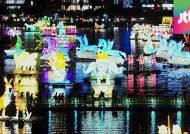 형형색색 빛의 향연…진주 남강 하늘 밝힌 유등 축제
