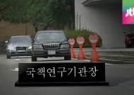 국책연구원장, 줄줄이 '장관급' 차량…국민 혈세 낭비