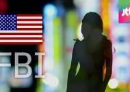 [탐사플러스] 매춘에 마약까지…FBI, '도우미 영업' 수사