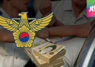 어처구니없는 경찰 법집행 수두룩…배상금만 수십억원