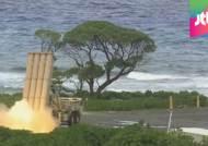 '사드' 미사일 한반도 배치 추진…중국·러시아 '심각'