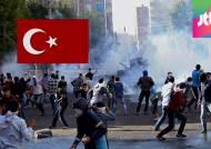 """터키서 쿠르드 찬반 세력 유혈 충돌…""""최소 19명 사망"""""""