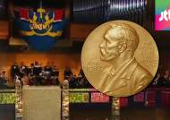 교황 vs 일본 헌법 9조…노벨 평화상 주인공은 누구?