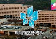 [단독] 성범죄에 절도까지…미래부, 공직기강 '낙제점'