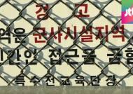 [단독] '여의도 200배' 땅 무단 점유하고 꿈쩍 않는 군