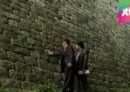 [뉴스 브리핑] 남한산성 건축물 안전도 검사서 'D·E급'