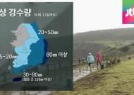 [날씨] 내일 태풍 '봉퐁' 간접 영향…남부 비바람