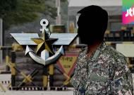 예방교육 나온 감찰장교, 여군 하사 상대 성추행 논란