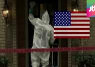 에볼라 본격 확산될까…미 의료진 감염에 커지는 공포