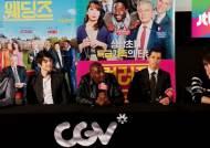 '비정상회담' 패널들, 영화 '컬러풀 웨딩즈'를 만나다