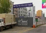 """석촌 싱크홀 '서울시 책임론' 부상…""""자문단 권유 묵살"""""""