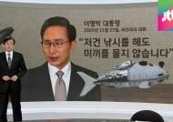 [앵커브리핑] 4대강과 '낚시'…국감서 로봇물고기 논란