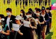 '침묵 시위' 대학생 카톡도 봤다…과도한 공권력 논란