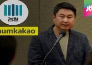 """카톡 협조 없인 감청 불가 … 검찰 """"간첩수사 올스톱"""""""