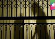법무부, '아동학대 부모' 친권 일시정지·제한법 마련