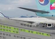 기체 결함·규정 무시…국내 항공사 안전불감증 심각