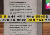 서울시 버스·지하철 요금 오른다…인상폭 200원 유력
