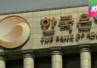 """기준금리 2%, 사상 최저…""""부채 폭탄으로 돌아올 수도"""""""