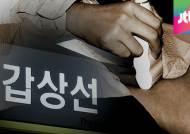 """""""원전이 갑상선암 발병에 영향"""" 첫 판결…파장 예상"""